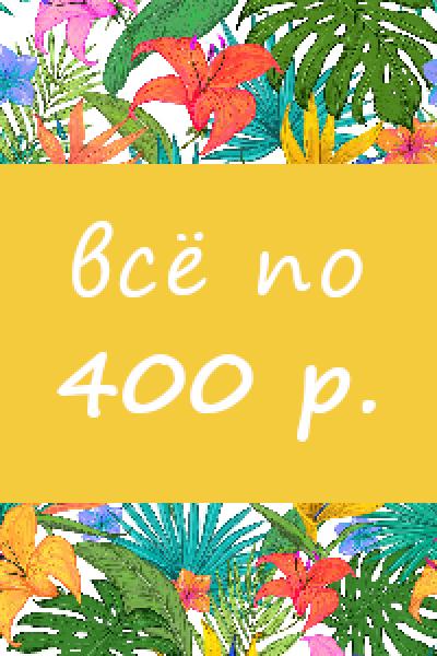 Всё по 400
